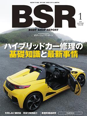<新発売>「月刊ボデーショップレポート」2016-1月号