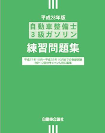 <新発売>自動車整備士 3級ガソリン 練習問題集 平成28年版