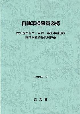 <新発売>自動車検査員必携(平成28年1月版)
