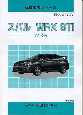 <売切れ・絶版> 構造調査シリーズ/スバル WRX STI VAB 系  j-717