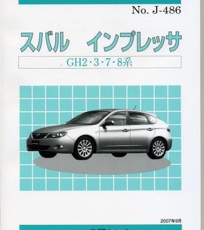 <売切れ・絶版>構造調査シリーズ/スバル インプレッサ GH2・3・7・8系 j-486
