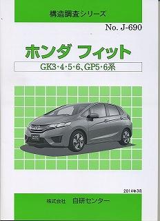 <売り切れ・絶版>構造調査シリーズ/フィット GK3・4・5・6、GP5系j-690