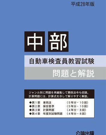 自動車検査員教習試験 問題と解説 中部運輸局編 平成28年版