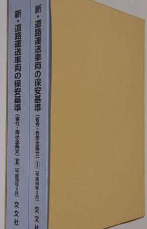 新・道路運送車両の保安基準 省令・告示全条文(平成28年3月)