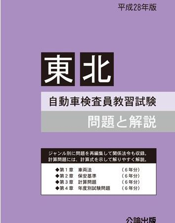 自動車検査員教習試験 問題と解説 東北運輸局編 平成28年版