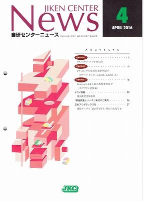 <新発売>「自研センターニュース」2016年04月 第487号