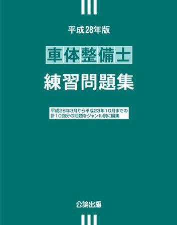 <売切れ・廃版>平成28年版 車体整備士 練習問題集