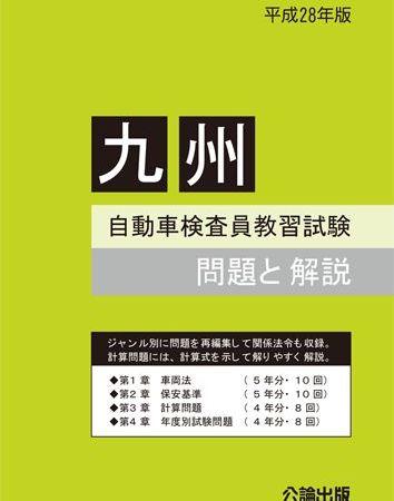 <新発売>平成28年版 自動車検査員教習試験 九州 問題と解説