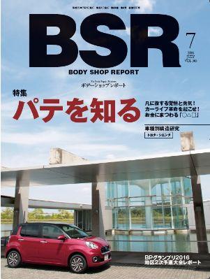 <新発売>「月刊ボデーショップレポート」2016-7月号