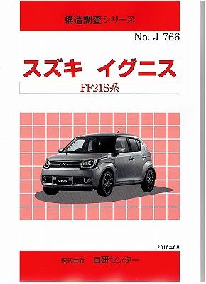 <新発売>構造調査シリーズ/スズキ イグニス FF21S 系