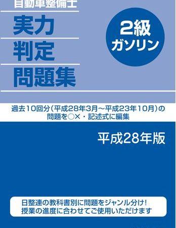 <新発売>自動車整備士 実力判定問題集 2級ガソリン 平成28年版