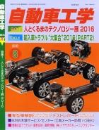 <新発売>自動車工学 2016年 8月号