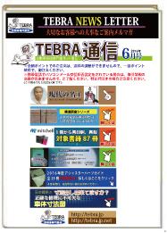 TEBRA通信6月号発行