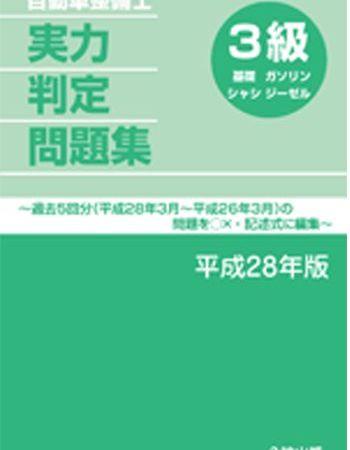 <新発売>自動車整備士 実力判定問題集 3級 平成28年版