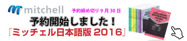「ミッチェル日本語版2016」予約販売受付中!