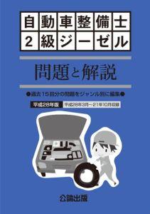 自動車整備士 2級ジーゼル 問題と解説 平成28年版