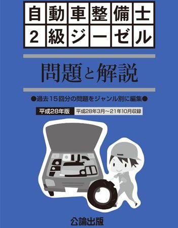 <新発売>自動車整備士 2級ジーゼル 問題と解説 平成28年版