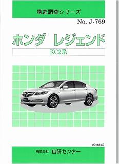 <新発売>構造調査シリーズ/ホンダ レジェンド KC2系 j-769