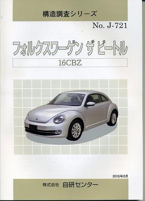 <売切れ・絶版>構造調査シリーズ/フォルクスワーゲン ザ ビートル 16CBZ j-721