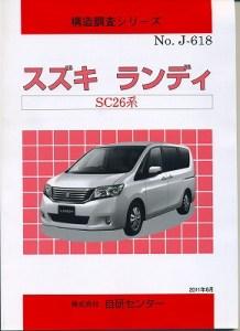 構造調査シリーズ/スズキ ランディ SC26系 j-618