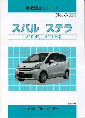 <絶版>構造調査シリーズ/スバル ステラ LA100F,LA110F系 j-620