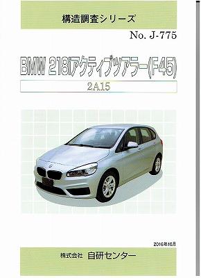 <新発売>構造調査シリーズ/BMW 218iアクティブツアラー(F45) 2A15 j-775