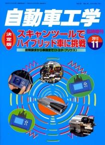<売切れ・絶版>スキャンツールでハイブリッド車に挑戦 トヨタ・プリウス