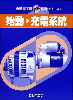 <売切れ・絶版>自動車工学実践基礎シリーズ1 始動・充電系統