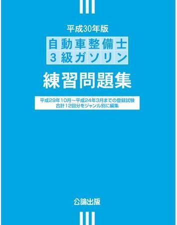 <新発売>自動車整備士 3級ガソリン 練習問題集 平成30年版