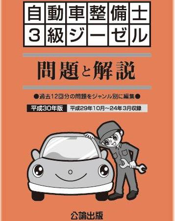 <新発売>自動車整備士 3級ジーゼル 問題と解説 平成30年版