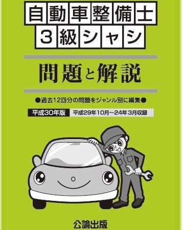<新発売>自動車整備士 3級シャシ 問題と解説 平成30年版