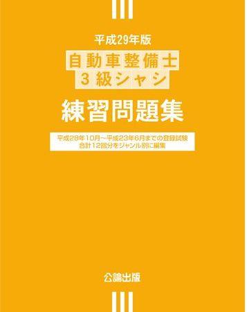<新発売>自動車整備士 3級シャシ 練習問題集 平成29年版