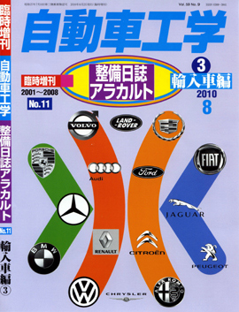 <売切れ・絶版>整備日誌アラカルト№11(輸入車編③) 2001~2008年版