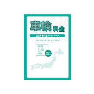 <売切れ・絶版>車検料金データブック