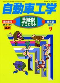 <売切れ・絶版>整備日誌アラカルト№14 (2012~2013年版)