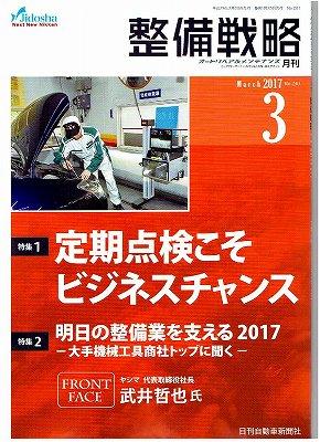 <新発売>整備戦略 2017年3月号