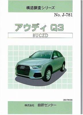 <新発売>構造調査シリーズ/アウディ Q3 8UCZD j-781