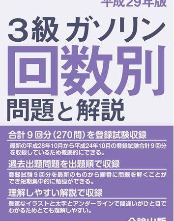 <新発売>自動車整備士 3級ガソリン 回数別 問題と解説 平成29年版