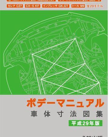 <新発売>ボデーマニュアル(車体寸法図集)平成29年版
