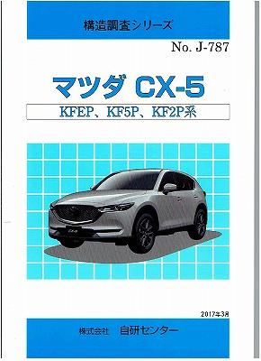 <絶版>構造調査シリーズ/マツダ CX-5 KFEP,KF5P,KF2P 系  j-787