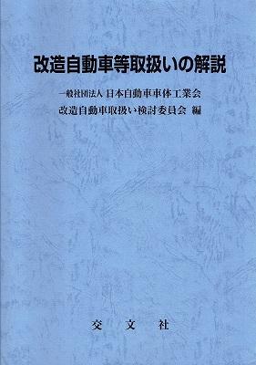 <新発売>改造自動車等取扱いの解説