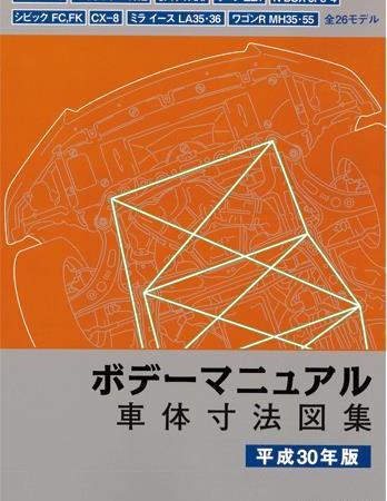 <新発売>ボデーマニュアル 車体寸法図集 平成30年版