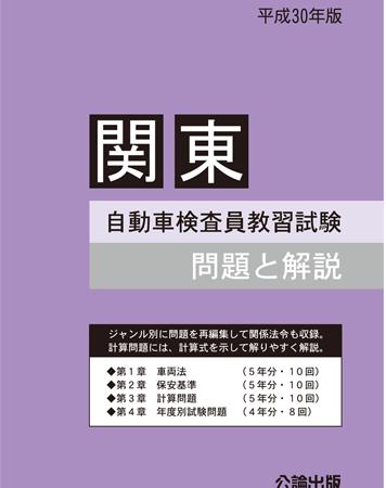 <新発売>自動車検査員教習試験 問題と解説 関東運輸局編 平成30年版