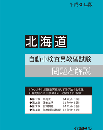 <新発売>自動車検査員教習試験 問題と解説 北海道運輸局編 平成30年版