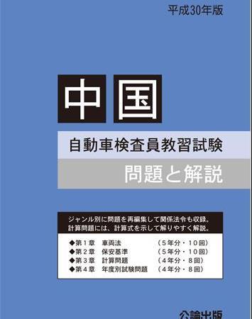 <新発売>自動車検査員教習試験 問題と解説 中国運輸局編 平成30年版