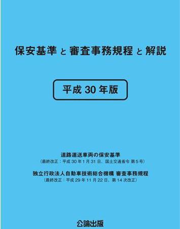 <新発売>保安基準と審査事務規程と解説 平成30年版