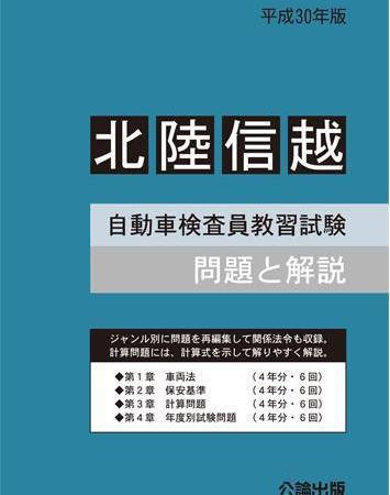 <新発売>自動車検査員教習試験 問題と解説 北陸信越運輸局編 平成30年版