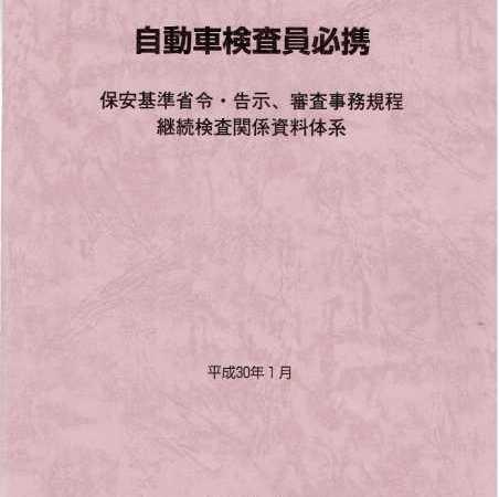<新発売>自動車検査員必携(平成30年1月版)