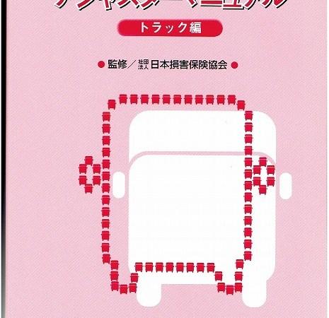 アジャスターマニュアル トラック編