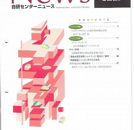 <新発売>「自研センターニュース」2017年4月 第499号